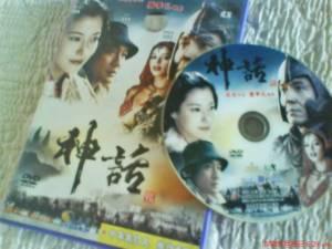 *shen hua* DVD ~ mandarin version
